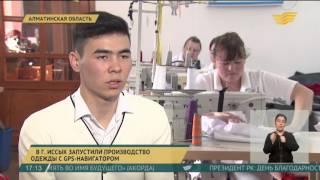 В Иссыке запустили производство одежды с GPS-навигатором(, 2016-03-01T12:32:41.000Z)