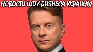 Антон Мухарский тайно женился. Новости шоу-бизнеса Украины.