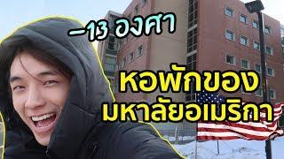 รีวิวหอพักของ-quot-มหาลัยอเมริกา-quot-ลุยอากาศ-13องศา-kayavine