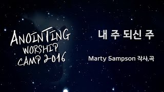 [어노인팅 예배캠프 2016] 내 주 되신 주 (Official Lyrics)