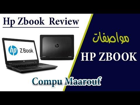 صورة  لاب توب فى مصر مشاهدة مواصفات لاب توب زي بوك / Hp Zbook  Review شراء لاب توب من يوتيوب