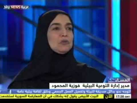 Interview with Fozeya Al Mahmoud on World Environment Day on Sky News Arabia June 6, 2013 Part 2
