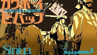 Cowboy Bebop: The Movie [AMV] - ⌠Siniya ║ الصينية⌡