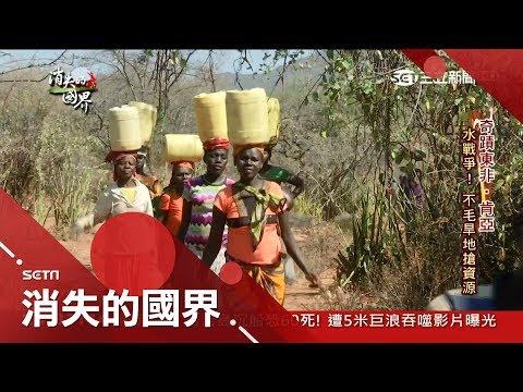 肯亞傳統部落女性頭頂6公升水是全家一天用量 台灣一口愛心井幫助3千人│李天怡主持│【消失的國界完整版】20180707│三立新聞台