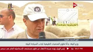 وزير البيئة: بدأنا تطوير المحميات الطبيعية لجذب السياحة البيئية