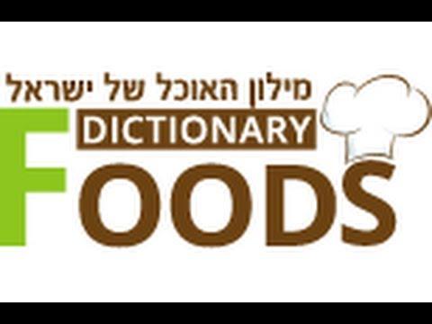 foodsdictionary
