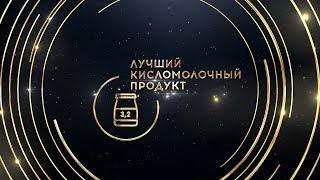 Номинация «Лучшая кисломолочная продукция» | Премия «Золотой клевер»