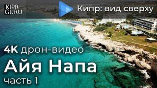 Айя Напа Кипр Видео с дрона DJI Mavic Air Айя Напа часть 1