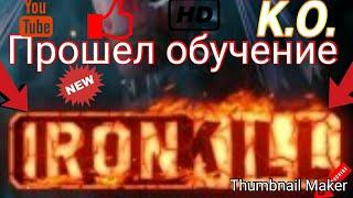 Прошел обучение и победил  робота - iron Kill #1
