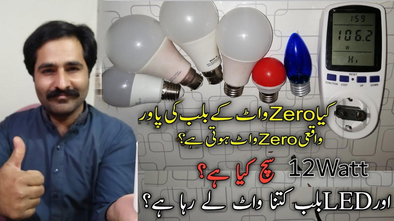 testing led and lamp blube voltage how much kilowatt consume led blub and almp blub in urdu/hindi