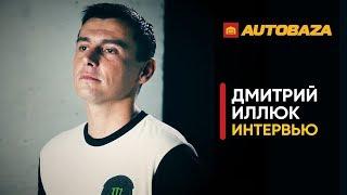 Дмитрий Иллюк - о победе на FIA Motorsport Games, о гонке на Волге и как быть успешным в Drift