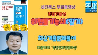 위험물기능사필기 기출문제풀이 2016년 제2회  02강