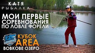 AREA КУБОК ВОВКОВЕ ОЗЕРО! Мои первые соревнования по ловле форели!