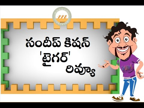 Sandeep Kishan Tiger Telugu Movie Review