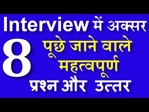 08 common Job Interview Questions and Answers in Hindi    Job interview best tips in hindi -