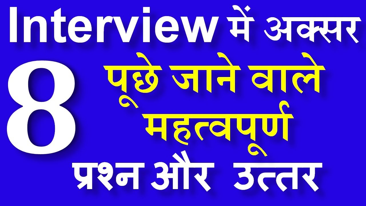 Bank Interview Questions And Answers Pdf