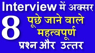 08 common Job Interview Questions and Answers in Hindi || Job interview best tips in hindi - thumbnail