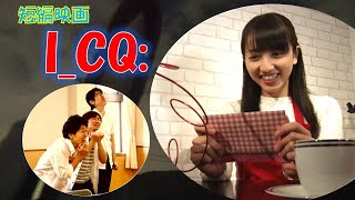 短編映画「I_CQ:」