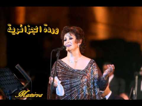 قلبي سعيد وياك يا حياتي  _ وردة الجزائرية.wmv
