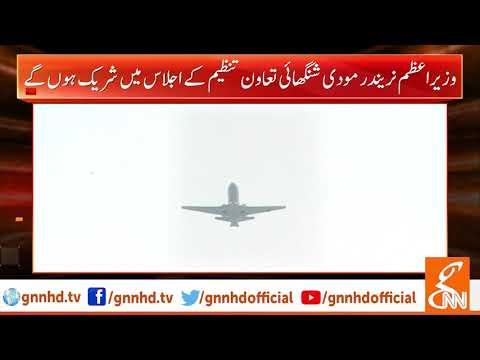 Pakistan allows PM Modi's aircraft to enter Pakistani airspace | GNN | 12 June 2019