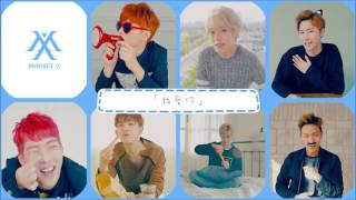 【中字】MONSTA X - Amen (Special Clip)
