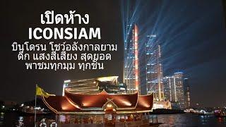 เที่ยว ICONSIAM  ห้างใหญ่ระดับโลก ริมแม่น้ำเจ้าพระยา เอกลักษณ์ของไทย พาชมทุกชั้น ทุกคนควรมาสัมผัส