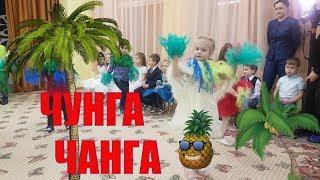 Детский танец Чунга Чанга Утренник в детском саду Новогодний концерт Видео для детей Канал Женя ТВ