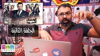 مراجعة مسلسل الحصان الأسود | رمضان وأشياء من فيلم جامد | الحلقات من ٧ لـ١٥