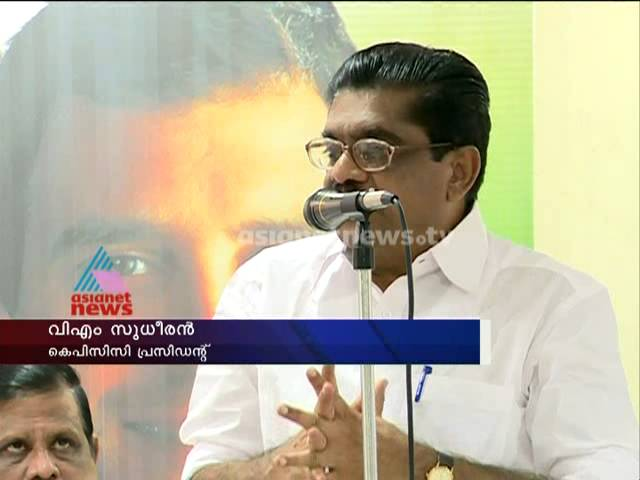 V M Sudheeran notifies Kerala Government: സുധീരന്റെ മുന്നറിയിപ്പ്
