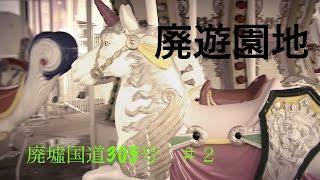 【廃遊園地】福井の恥と呼ばれた遊園地 thumbnail