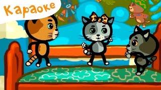 Котятки упали с кроватки - Три котенка - теремок тв: песенки - караоке для детей и малышей