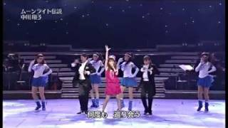 ムーンライト伝説 中川翔子 中川翔子 動画 8