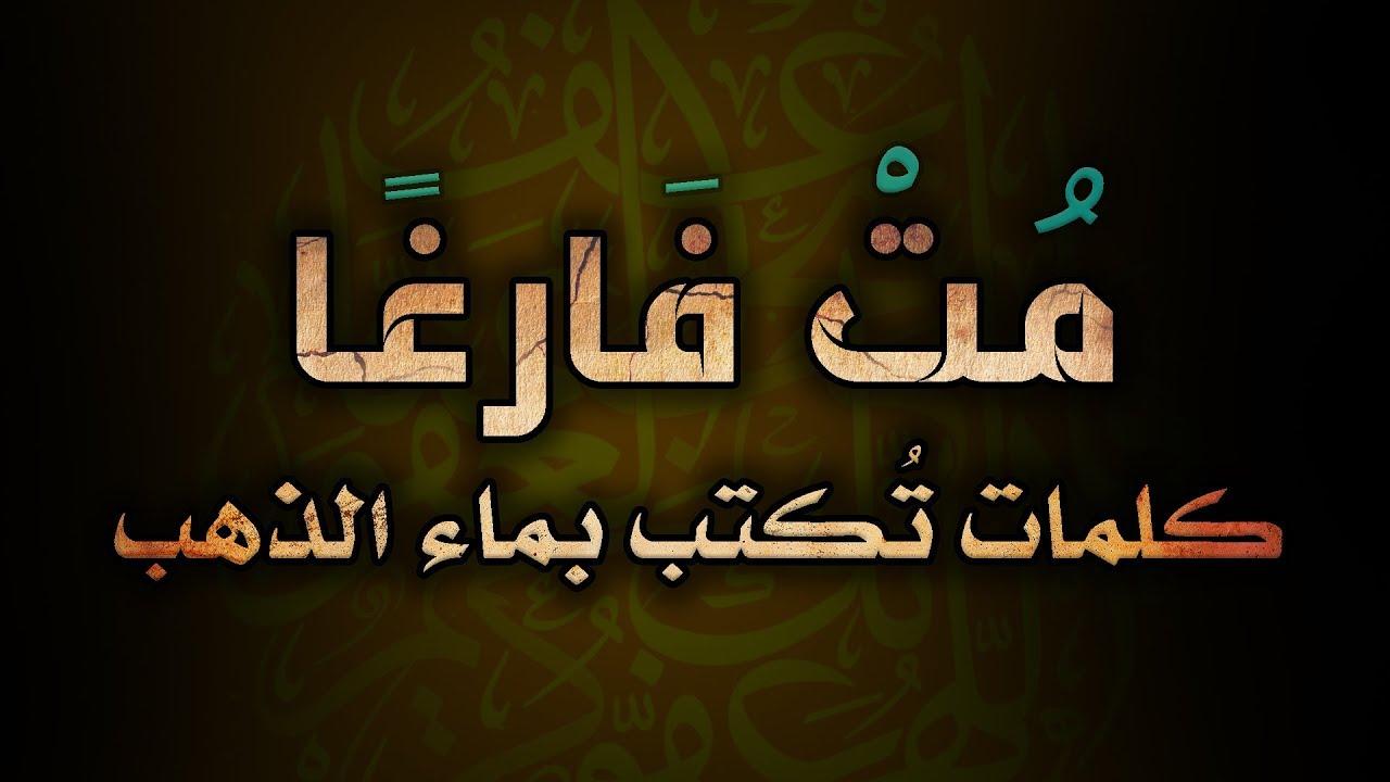 كتاب مت فارغا باللغة العربية