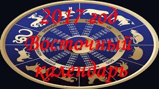 Гороскоп на 2017 год по Восточному календарю