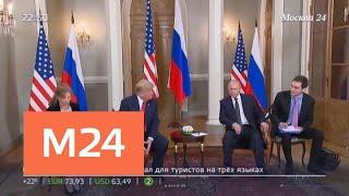 Рубрика 'Москва и мир': визит Путина в США и нападение в Германии - Москва 24