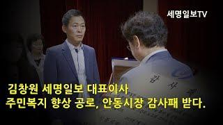 김창원 세명일보 대표이사 안동시장 감사패 받다