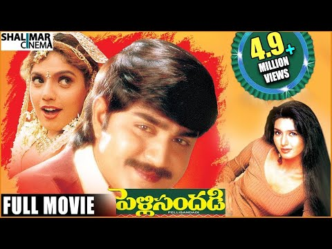 Pelli Sandadi Full Length Telugu Movie || Srikanth, Ravali, Deepti Bhatnagar