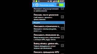 Как сделать откладку USB на Samsung Ace 3 (S3)