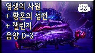 [냥밤TV] 영생, 태천, 챌린지, 일도 | 블레이드 앤 소울 | Blade & Soul |