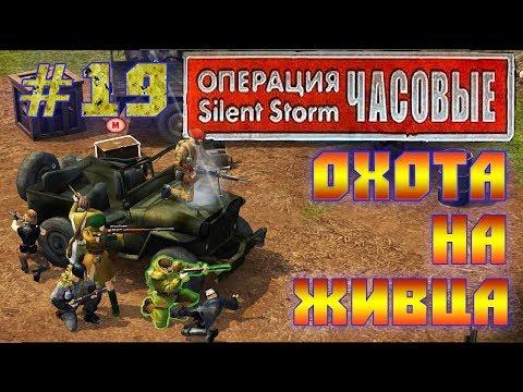 Операция Silent Storm Часовые /с модом REDESIGNED/ (Серия 19) Охота