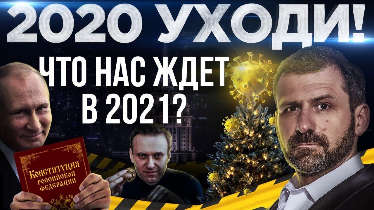 Что останется в 2021 году? Навальный или Путин, Коронавирус, кризис | Итоги 2020 года.