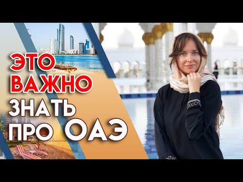 Интересные факты про Эмираты / Важные советы туристам в ОАЭ