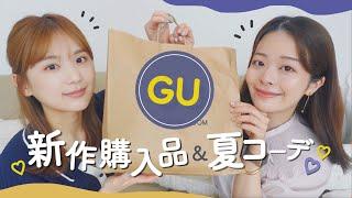 7月GU新作の推しはコレ🍉♡ 購入品で本気の夏コーデ組んだら、お互い可愛すぎた……♡♡!【ひよんコラボ】