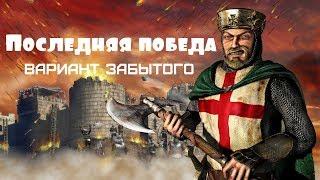 Stronghold Crusader - Последняя победа (Вариант Забытого)