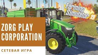 FARMING SIMULATOR 19. КОРПОРАЦИЯ ZORG PLAY