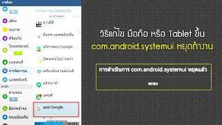 видео Com android systemui — как удалить ошибку? /  / Блоги о промышленности на Complexdoc