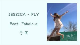 [空耳] JESSICA - FLY (Feat. Fabolous)