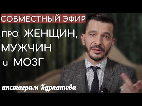 Про женскую логику, отношения и любовь. Совместный эфир Андрея Курпатова и Натальи Красновой