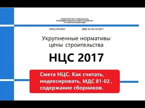 НЦС 2017 -содержание, обзор, как считать, МДС 81-02-02-2017, К инфляции. Смета НЦС