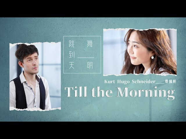 【跳舞到天明 Till The Morning】Official MV - 蔡佩軒 Ariel Tsai & Kurt Hugo Schneider